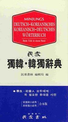 Koreanisch-Deutsch /Deutsch-Koreanisch Wörterbuch: Beide Teile in einem Band. Mit ca. 79000 Stichworten (Koreanische Sprachbücher)