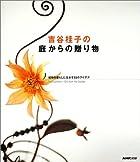 吉谷桂子の庭からの贈り物―植物を暮らしに生かす55のアイデア