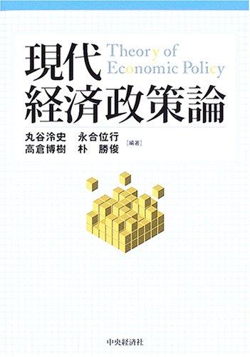 現代経済政策論
