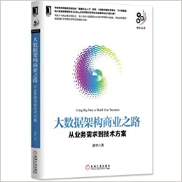 Big Data architecture of the business world: from business requirements to technical solutions(Chinese Edition)