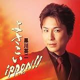 Yosakoi Ippon!!