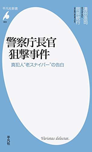 """警察庁長官狙撃事件: 真犯人""""老スナイパー""""の告白 (平凡社新書)"""