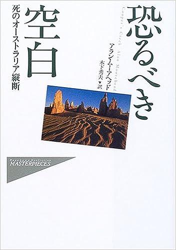 恐るべき空白 (ハヤカワ・ノンフ...