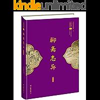 聊斋志异:白话精选本 (中华传世经典无障碍读本)