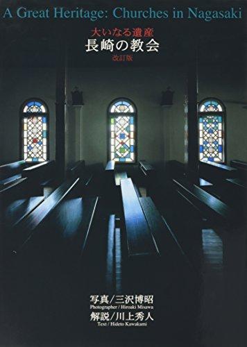 大いなる遺産:長崎の教会