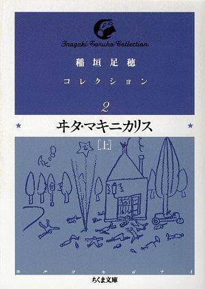 稲垣足穂コレクション2 (ちくま文庫)