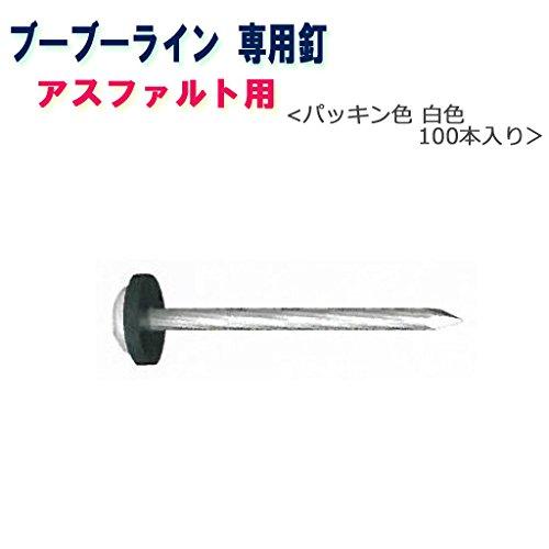 ブーブーライン用 ブーブー釘 アスファルト用 BBNA-100W 白色100本 Glaken B018VFOERA 10450