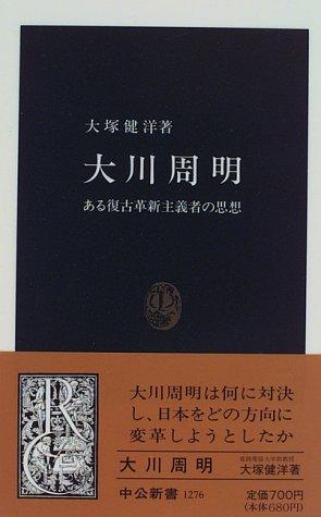 大川周明―ある復古革新主義者の思想 (中公新書)