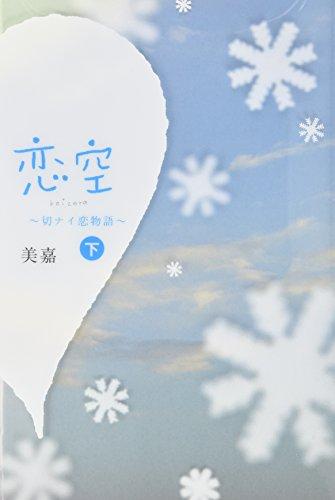 恋空〈下〉―切ナイ恋物語
