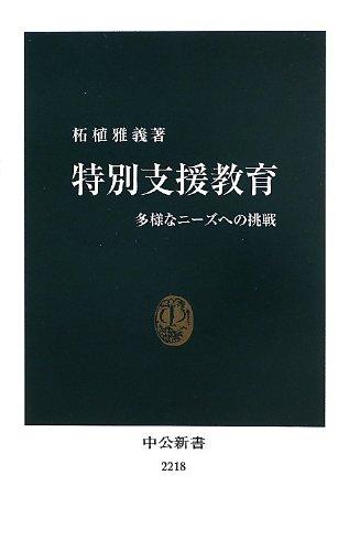 特別支援教育 - 多様なニーズへの挑戦 (中公新書)