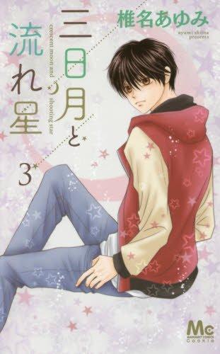 三日月と流れ星 3 (マーガレットコミックス)