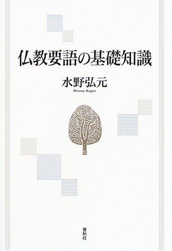 仏教要語の基礎知識