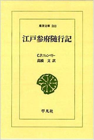 江戸参府随行記 (東洋文庫)