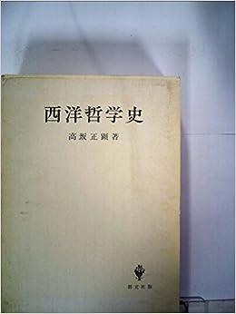 西洋哲学史 (1971年) | 高坂 正...