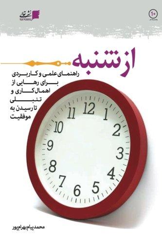 az shanbe (Persian Edition) pdf epub