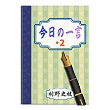 kyou no hitokoto ni (Japanese Edition)