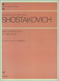 ショスタコービッチ ピアノ協奏曲(2) (Zenーon piano library)