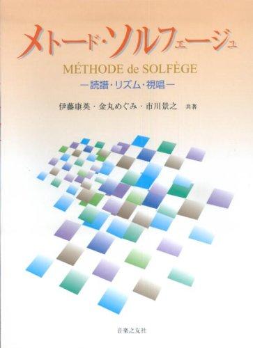 メトードソルフェージュ -読譜・リズム・視唱-