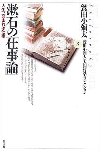 漱石の「仕事論」―人生、窮まれ...