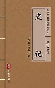 史记(简体中文版): 中华传世珍藏古典文库 (Chinese Edition)