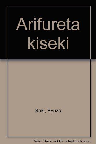 Arifureta kiseki (Japanese Edition)