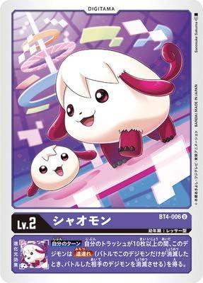デジモンカードゲーム BT4-006 シャオモン U