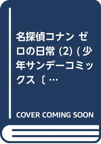 名探偵コナン ゼロの日常 (2) (少年サンデーコミックス〔スペシャル〕)
