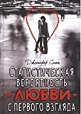download ebook the statistical probability of love at first sight / statisticheskaya veroyatnost lyubvi s pervogo vzglyada (in russian) pdf epub