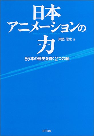 日本アニメーションの力―85年の歴史を貫く2つの軸