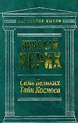 Sem velikikh tain kosmosa (Antologiia mysli) (Russian Edition)