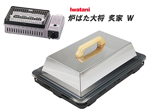 イワタニ 炉ばた大将 炙家 W 対応 グリルプレート(五徳蓋付き) 板厚9.0mm  (グリル本体は商品に含まれません)   B018NS6TP0