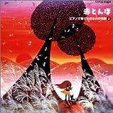赤とんぼ ~ピアノで奏でる 日本の抒情歌 2