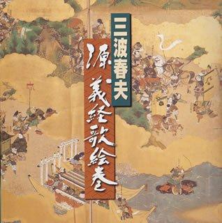 Minamotono Yoshitsune Emaki