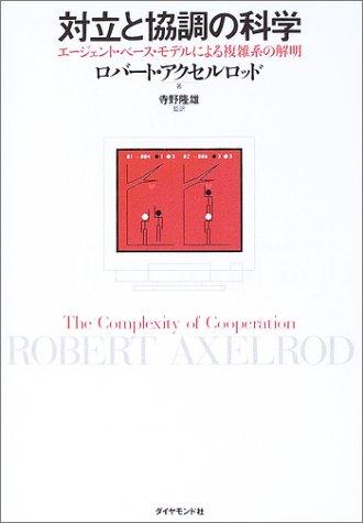 対立と協調の科学-エージェント・ベース・モデルによる複雑系の解明