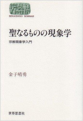 聖なるものの現象学―宗教現象学入門 (SEKAISHISO SEMINAR)