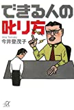 How to scold those who can (Kodansha Bunko + a) (2006) ISBN: 4062810360 [Japanese Import]