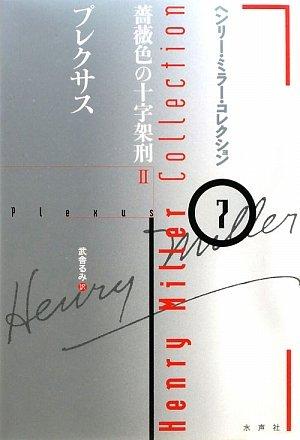 プレクサス―薔薇色の十字架刑〈2〉 (ヘンリー・ミラー・コレクション)