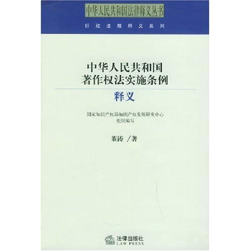 <著作权法实施条例>:著作权人寄给图书出版者的两份订单在6个月内未得到履行,视为脱销。其中的两份订