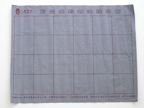 Amazon.com: Gridded Magic Cloth for Practicing Chinese Calligraphy ...