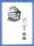 巴金选集  (套装共3卷)