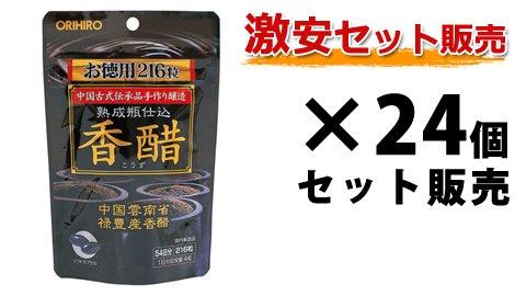 熟成瓶仕込 香酢 (香醋) お徳用216粒×24個セット オリヒロ B01LQ17NJM
