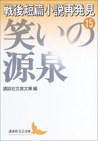 戦後短篇小説再発見15 笑いの源泉 (講談社文芸文庫)