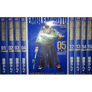 ドラゴンクエスト列伝 ロトの紋章 完全版 1-15巻完結セット (ヤングガンガンコミックス)