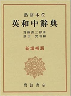 熟語本位 英和中辞典 新版 CD-RO...