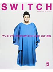 SWITCH Vol.34 No.5 マツコ・デラックス