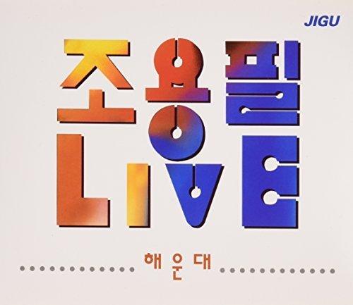 Haeundae Live by PIL,CHO YONG (2011-06-28?