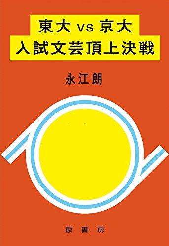 東大VS京大 入試文芸頂上決戦