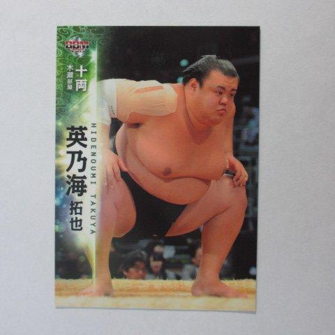 BBM2015大相撲カード【レギュラーカード】No.63英乃海拓也/十両
