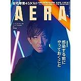 AERA 2021年 9/20号