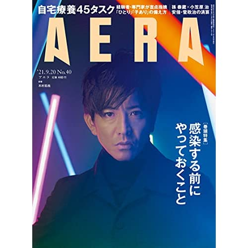 AERA 2021年 9/20号 表紙画像